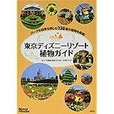 Disney in Pocket 東京ディズニーリゾート植物ガイド