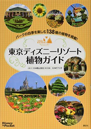 Disney in Pocket 東京ディズニーリゾート植物ガイドの詳細を見る