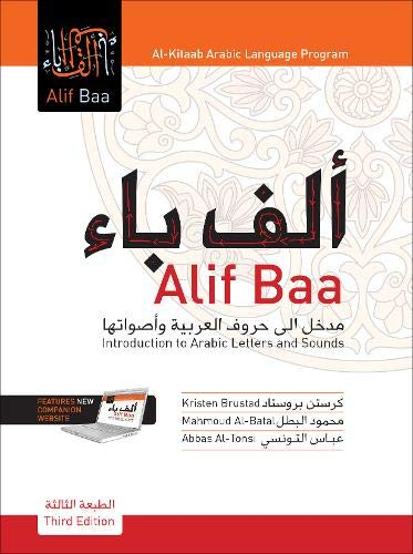 Alif Baa: Introduction to Arabic Letters and Sounds (Arabic Edition)