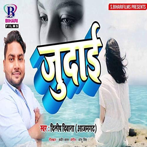 Dileep Deewana