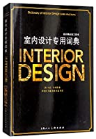 Designer must-have dictionaries: interior design special dictionary(Chinese Edition)