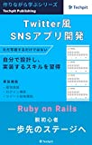 Make a Twitter-like simple SNS application Series to learn while making (Techpit Publishing) (Japanese Edition)