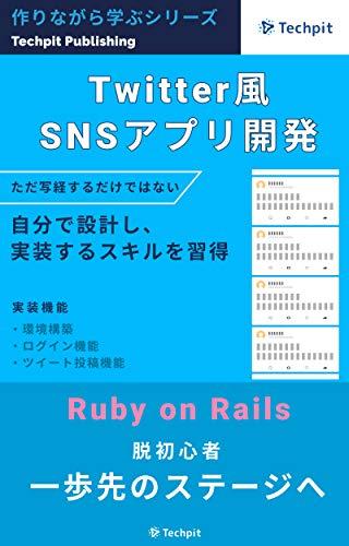 【Ruby on Rails 5】Twitter風簡易SNSアプリを作ってみよう! : 作りながら学ぶシリーズ (Techpit Publishing) (テックピットパブリッシング)