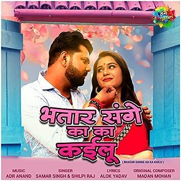 Bhatar Sange Ka Ka Kailu - Single