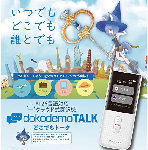 ウイルコム携帯翻訳機dokodemoTALKどこでもトーク31ヵ国(126言語)対応SIMフリーDDM-01T-WH