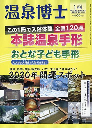 温泉博士 2020年 01 月号 [雑誌]