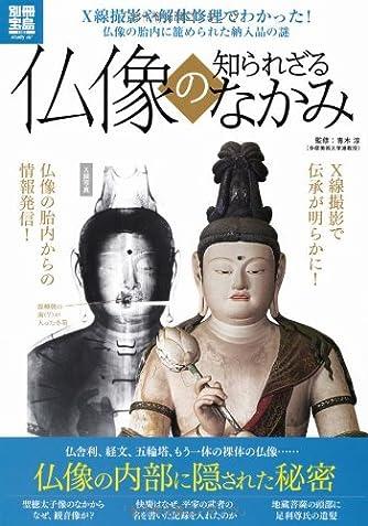 仏像の知られざるなかみ (別冊宝島 1988 スタディー)