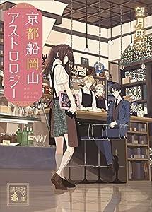 京都船岡山アストロロジー (講談社文庫)