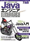 Javaエンジニア養成読本[現場で役立つ最新知識、満載!]