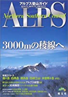 アルプス登山ガイド―北アルプス/南アルプス/中央アルプス (山と高原地図PLUS)