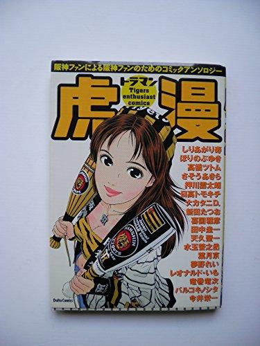虎漫―阪神ファンによる阪神ファンのためのコミックアンソロ (DAITO BOOKS)