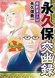 永久保交幽録 座敷童子の謎 (ぶんか社コミックス)