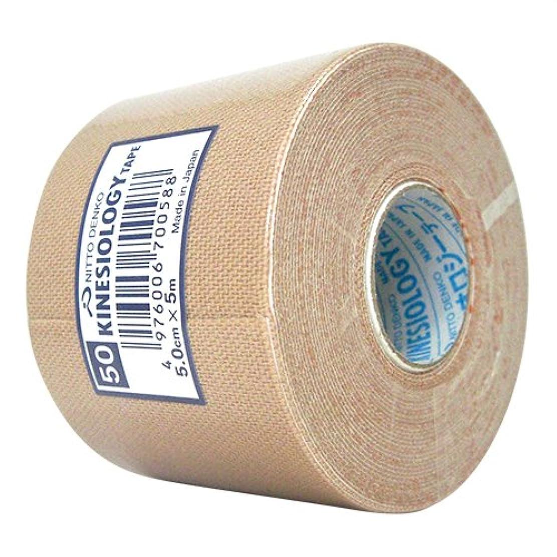 ロデオ望みワンダーニトリート(NITREAT) テーピング テープ 筋肉サポート用 伸縮 撥水タイプ キネシオロジーテープ NKH50 50mm×5m