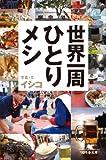 世界一周ひとりメシ (幻冬舎文庫)