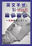 英文手紙Eメール自由自在