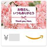 Amazonギフト券- Eメールタイプ - 母の日(カーネーション)