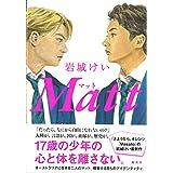 Matt (集英社文芸単行本)