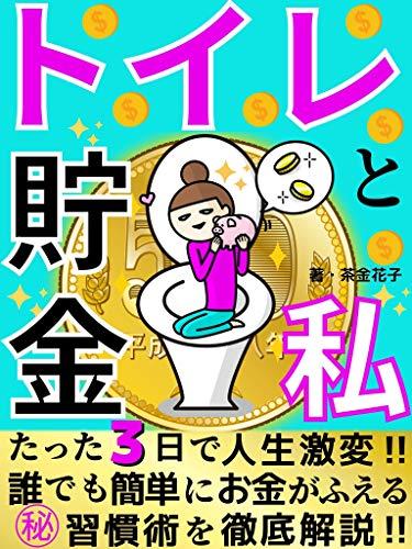 【トイレと貯金と私】たった3日で人生激変!!: 誰でも簡単にお金がふえる㊙習慣術