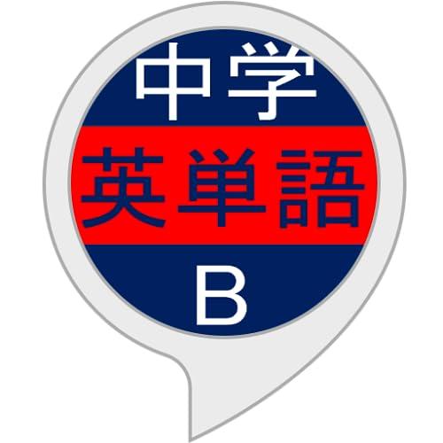 中学英単語B - 中学校の英語教科書で扱われる英単語を頻度順に学ぶスキルです。(画面対応)