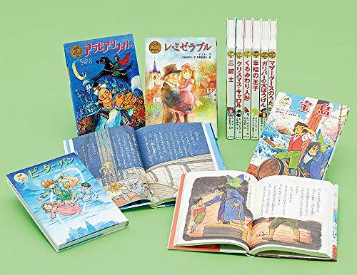 ポプラ世界名作童話シリーズ 第3期(全10巻)