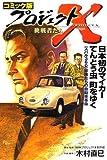 コミック版 プロジェクトX挑戦者たち-日本初のマイカーてんとう虫 町を行く