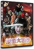 妖怪大戦争 DTSスペシャル・エディション【初回限定生産2枚組】[DVD]