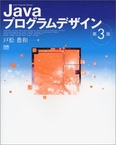 Javaプログラムデザイン