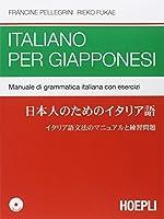 Italiano per giapponesi. Manuale di grammatica italiana con esercizi. Con CD Audio