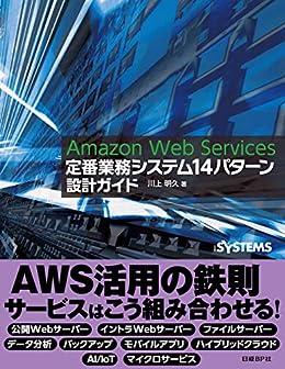 [川上 明久]のAmazon Web Services 定番業務システム14パターン 設計ガイド