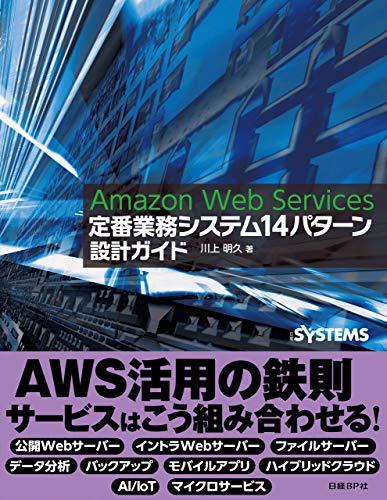 Amazon Web Services 定番業務システム14パターン