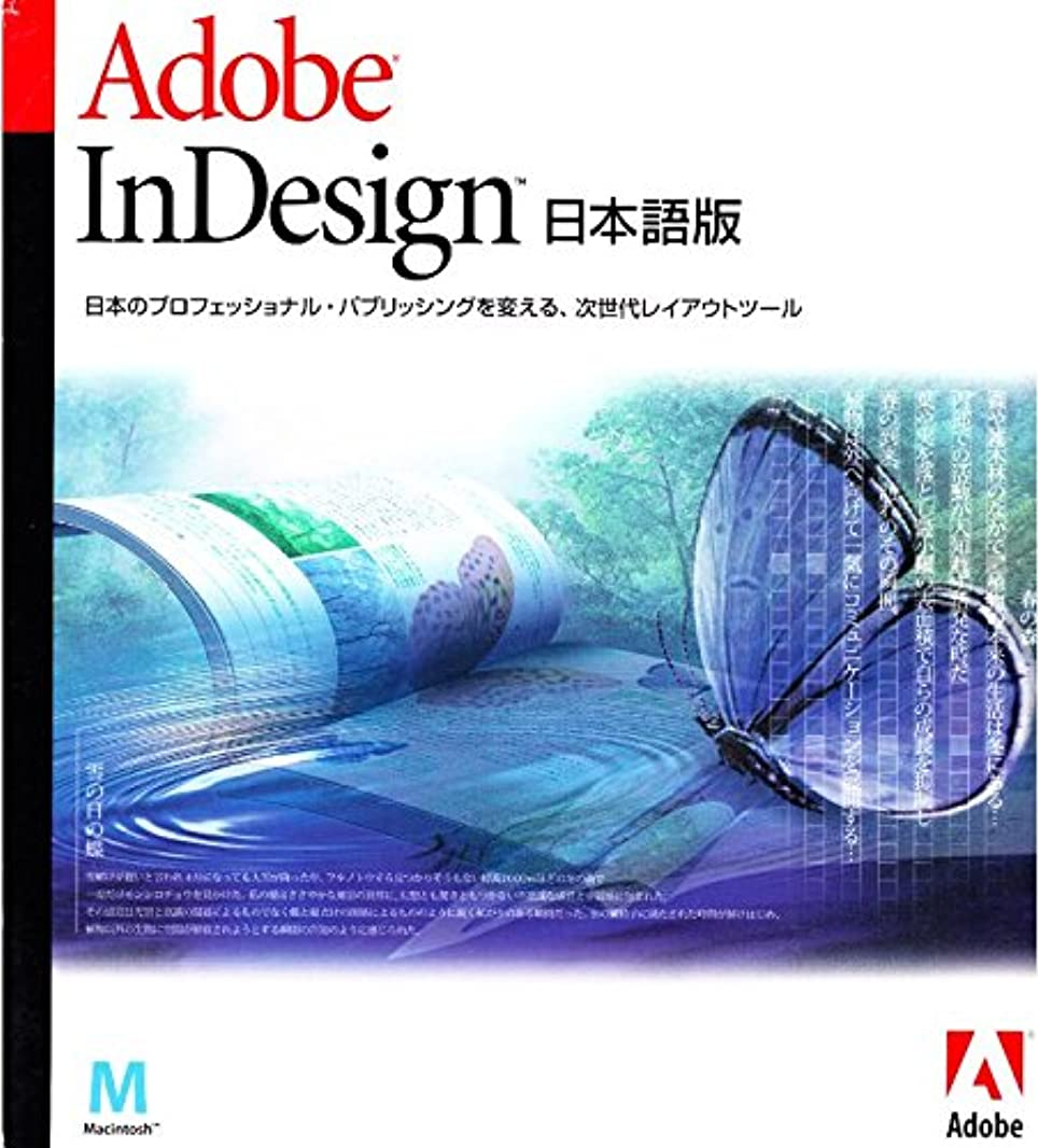 ピザしない僕のADOBE InDesign 1.0 MAC 日本語版
