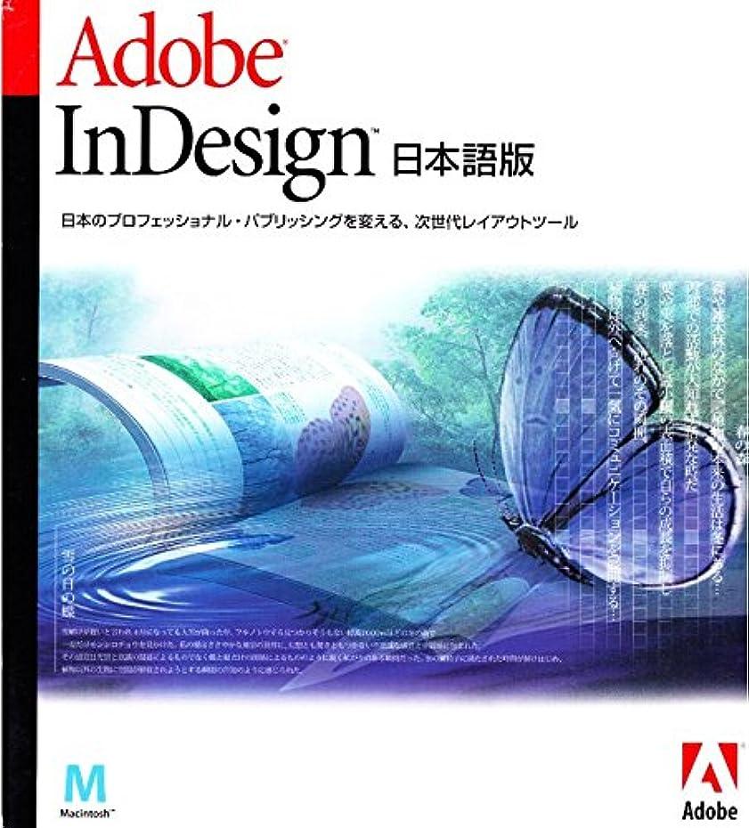 バイパス感度酔うADOBE InDesign 1.0 MAC 日本語版