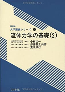 流体力学の基礎〈2〉 (機械系大学講義シリーズ)