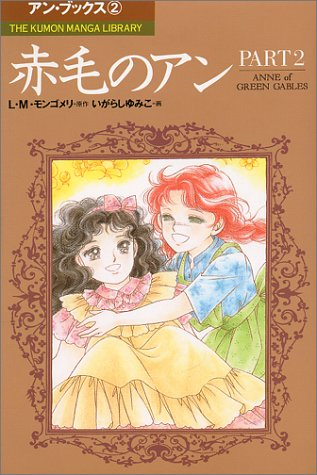 赤毛のアン (Part 2) (The Kumon manga library―アン・ブックス)の詳細を見る