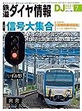 鉄道ダイヤ情報 2021年 07月号 [雑誌]
