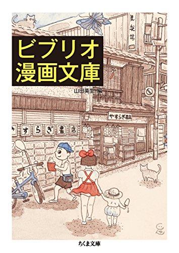 ビブリオ漫画文庫 (ちくま文庫 や 50-1)