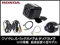 VXH-093CVi 対応 高画質 CCDバックカメラ & 埋込型 サイドカメラ セット 車載用 接続アダプタセット 広角170°/高画質CCDセンサー 【ワイヤレスキット付】
