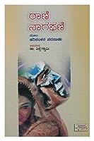 Rani Naagaphani (Kannada)