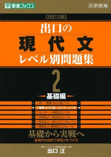 出口の現代文レベル別問題集2基礎編 改訂2版 (東進ブックス レベル別問題集シリーズ)