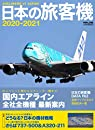 日本の旅客機 2020-2021