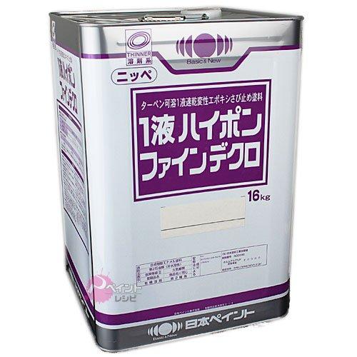 ニッペ 1液ハイポンファインデクロ 赤さび色(09-40L程度) 16kg [油性下塗り錆止め塗料] 日本ペイント 速乾変性エポキシ系さび止め