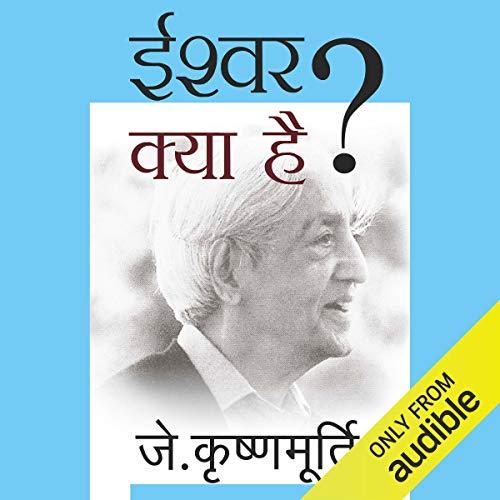 Ishwar Kya Hai [On God] cover art