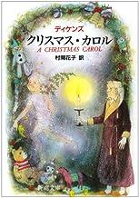 クリスマス・カロル (新潮文庫)