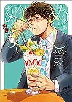 めしぬま。 6 (ゼノンコミックス)