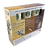 スタバ スターバックス ドリップコーヒー ( ハウスブレンド スマトラブレンド ライトノートブレンド レギュラーコーヒー グアテマラ インドネシア オリガミ origami 15pc 15個入り カップ リユーザブルカップ 3個セット)