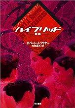 ハイブリッド―新種 (ハヤカワ文庫SF)
