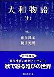 大和物語(上) (講談社学術文庫)