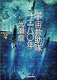 宇宙救助隊2180年―宇宙年代記全集〈1〉 (ハルキ文庫)