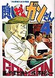 隠し球ガンさん 4―プロ野球スカウト物語 (BiNGO COMICS)