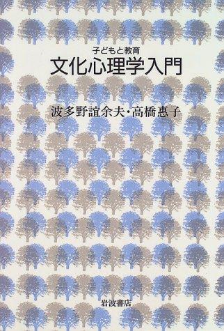 文化心理学入門 (子どもと教育)